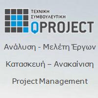 Τεχνικη εταιρεια Qproject