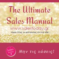 Salestoday.gr - Εκπτώσεις & Προσφορές σε ένα site!